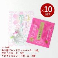 【10ヶ入】花まつり Dセット