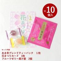 【10ヶ入】花まつり Eセット