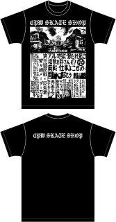 大日本卍新聞 T-SHRITS