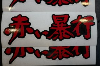 赤い暴行 REFLECTIVE STICKER