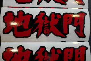 地獄門 REFLECTIVE STICKER