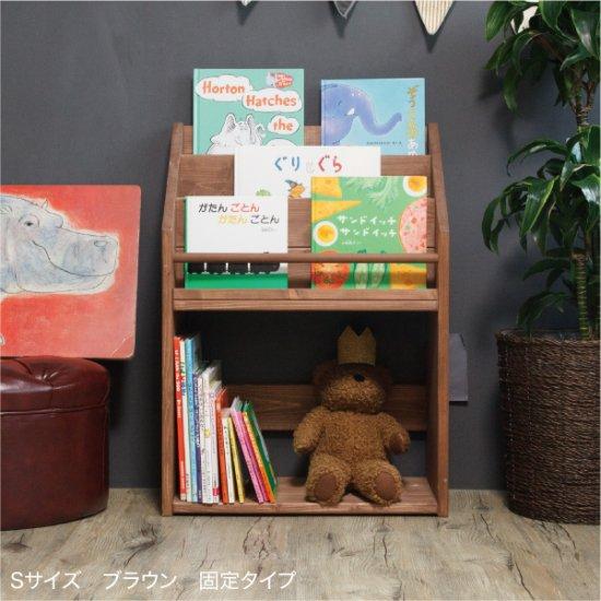[送料無料+絵本付]表紙が見える絵本棚【スタンダード】S・ブラウン