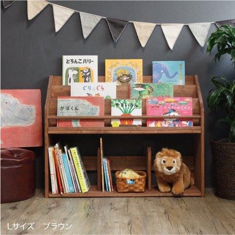 [送料無料+絵本付]表紙が見える絵本棚【スタンダード】L・ブラウン