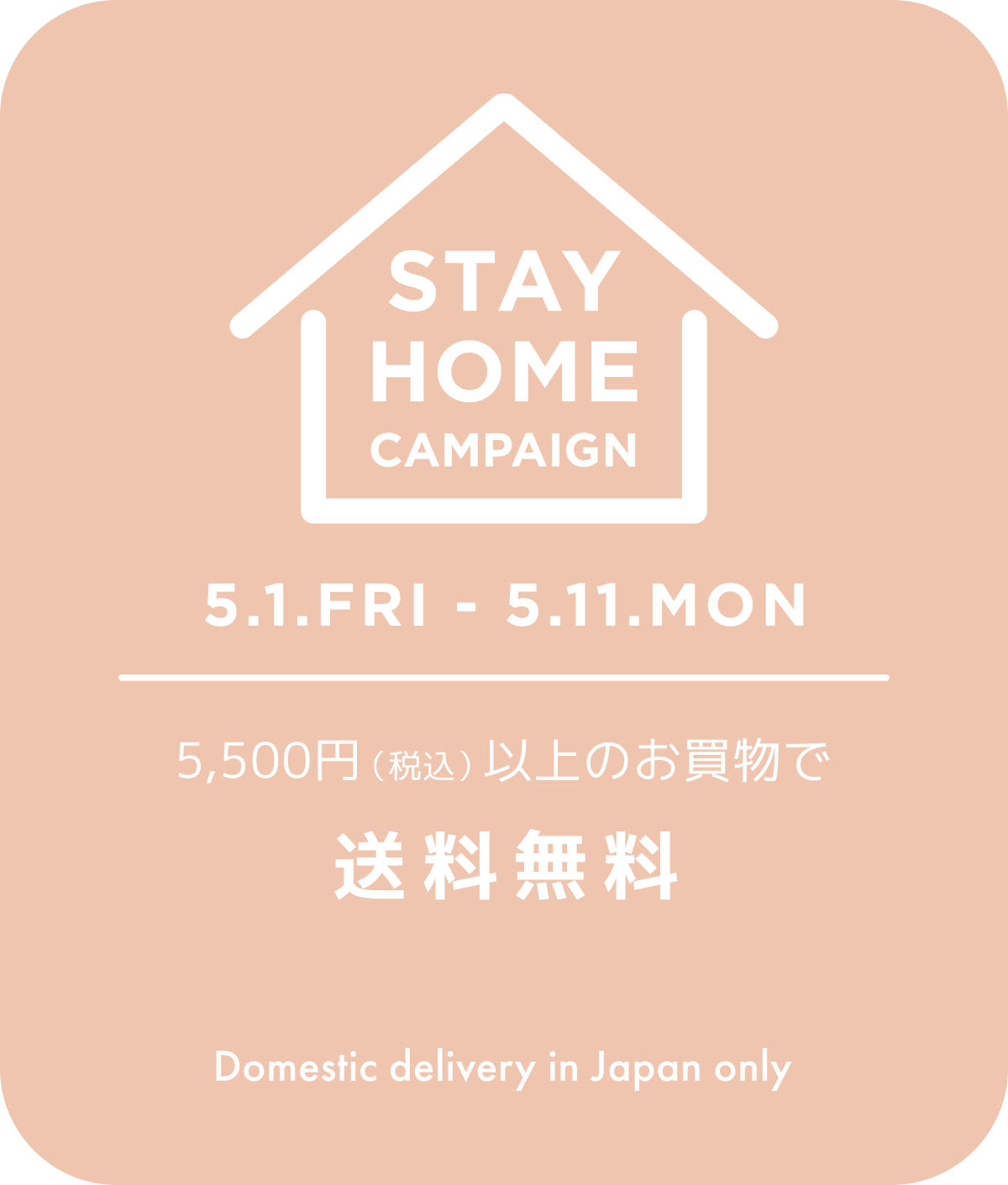 STAY HOME CAMPAIGN おうち時間を応援する送料無料キャンペーン