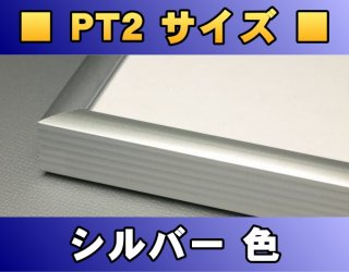 ポスターフレーム PT2サイズ(70.0×50.0Cm)〔シルバー色〕