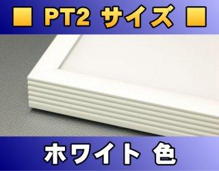 ポスターフレーム PT2サイズ(70.0×50.0Cm)〔ホワイト色〕