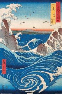 歌川広重「六十余州名所図絵 阿波鳴門の風波」 ポスター