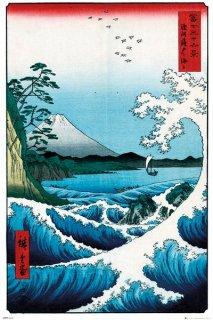 歌川広重「富士三十六景 駿河薩タ之海上」 ポスター