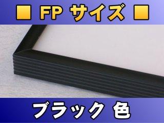 ポスターフレーム FPサイズ(90.0×64.0Cm)〔ブラック色〕