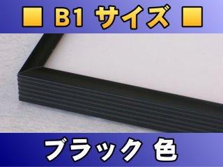 ポスターフレーム B1サイズ(103.0×72.8Cm)〔ブラック色〕