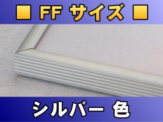ポスターフレーム FFサイズ(101.5×69.5Cm)〔シルバー色〕
