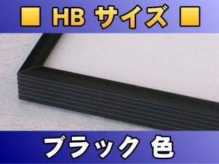 ポスターフレーム HBサイズ(98.0×68.0Cm)〔ブラック色〕