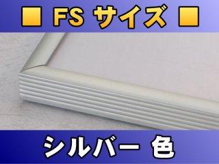 ポスターフレーム FSサイズ(95.5×66.5Cm)〔シルバー色〕