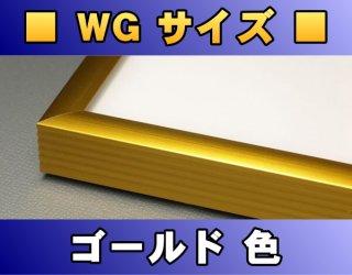 ポスターフレーム WGサイズ(91.5×61.0Cm)〔ゴールド色〕
