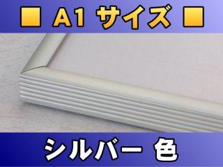ポスターフレーム A1サイズ(84.1×59.4Cm)〔シルバー色〕
