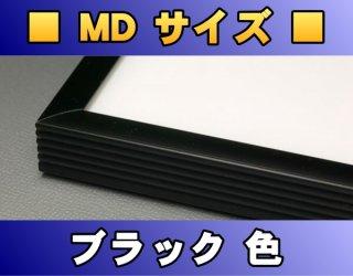 ポスターフレーム MDサイズ(91.5×30.5Cm)〔ブラック色〕