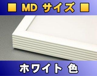 ポスターフレーム MDサイズ(91.5×30.5Cm)〔ホワイト色〕