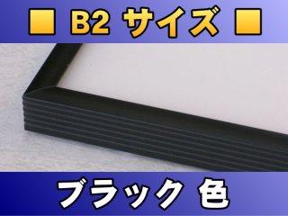 ポスターフレーム B2サイズ(72.8×51.5Cm)〔ブラック色〕