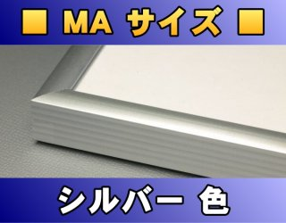 ポスターフレーム MAサイズ(50.0×40.0Cm)〔シルバー色〕