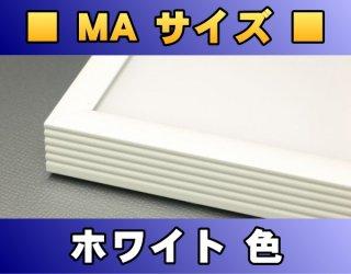 ポスターフレーム MAサイズ(50.0×40.0Cm)〔ホワイト色〕