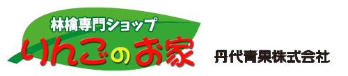 林檎専門ショップ りんごのお家 丹代青果株式会社