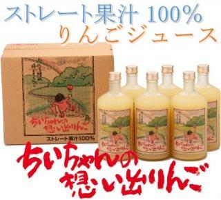 【送料込】りんごジュース「ちいちゃんの想い出りんご」 720ml×6本入