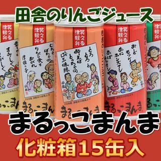 【送料込】「まるっこまんま」りんごジュース 化粧箱15缶入