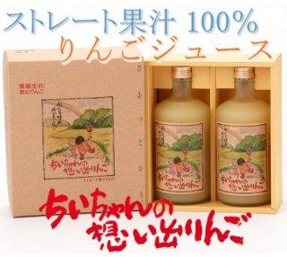 【送料込】りんごジュース「ちいちゃんの想い出りんご」化粧箱入り 720ml×2本入