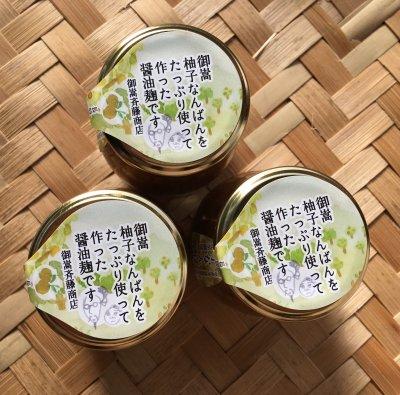 柚子なんばんじゃない醤(じゃん)