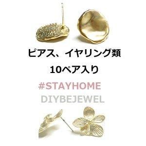 SPECIALセール【10ペア(20個入り)】厳選した真鍮製ピアス、イヤリング類入りセット