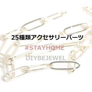 SPECIALセール【25種類】DIYBEJEWELのアクセサリーパーツセット