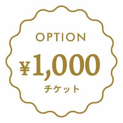 オプションチケット1000