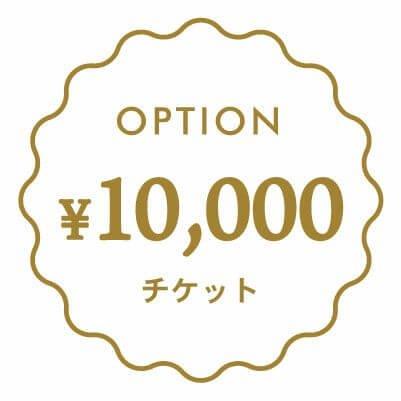 オプションチケット10000