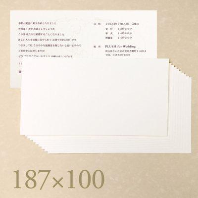 招待状用本状187mm×100mm<br/>1セット(10枚パック)