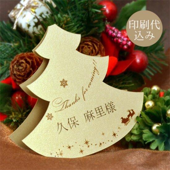 Christmas Carol 席札<br/>1セット(10枚パック)