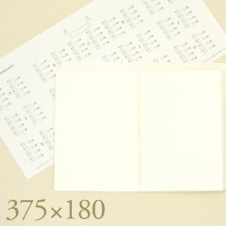 席次表用3中紙375mm×180mm<br/>1セット(10枚パック)