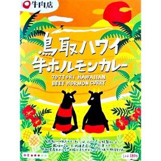 鳥取ハワイ牛ホルモンカレー180g  【10%OFF】 ご当地レトルトカレー【訳アリ】