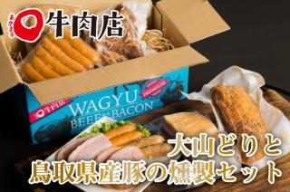 【あかまる】大山どりと鳥取県産豚の燻製セット(大山どりハム220g、ベーコン220g、焼豚220g、大山どりあらびきソーセージ5本、大山どりチーズソーセージ5本)