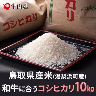 【あかまる】鳥取県産米(湯梨浜町産) 和牛に合うコシヒカリ10�