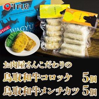 【あかまる】こだわりの鳥取和牛のコロッケ5個&メンチカツ5個 セット