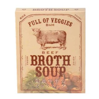 国産牛骨のボーンブロススープ 1袋(200ml) 鳥取県産牛 野菜たっぷり 国産野菜 無添加  食塩不使用 あかまる牛肉店