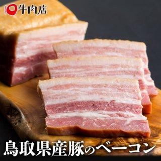 鳥取県産豚のベーコン