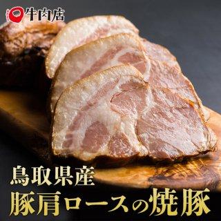 鳥取県産豚肩ロースの焼豚