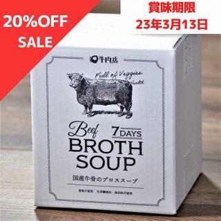 国産牛骨のボーンブロススープ1袋(200ml)7日間 鳥取県産牛 たっぷり国産野菜 無添加  食塩不使用 お試し 美容 健康に