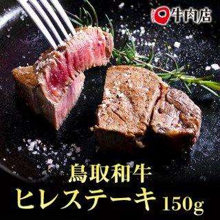 鳥取和牛ヒレステーキ150g 1枚 お試し ギフト 誕生日