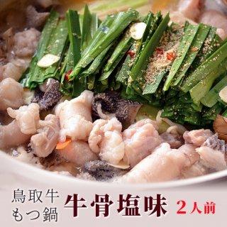 鳥取県産牛もつ鍋セット 【送料無料】無添加 牛骨塩味(2〜3人前)あかまる ギフト包装付き