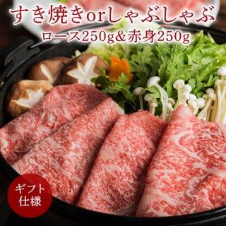 極上鳥取和牛すき焼きorしゃぶしゃぶ スライス・ロース250g&赤身250g