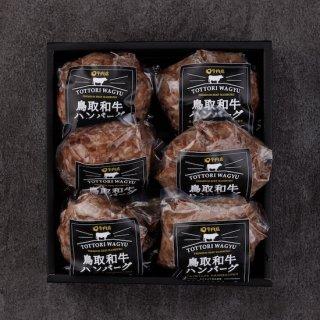 【ギフトボックス入り】100%鳥取和牛ハンバーグ6個セット(個包装) 贈りもの お中元 お歳暮 内祝 ギフト 誕生日