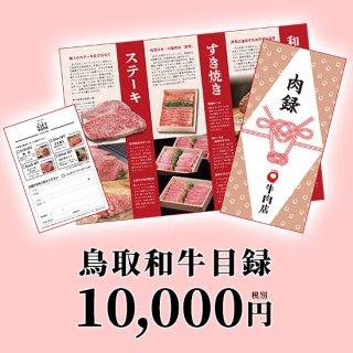 鳥取和牛「目録」10,000円税別 送料無料 イベント・コンペの景品に !