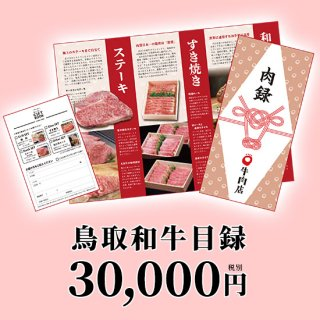 【あかまる】鳥取和牛目録30,000円税別 送料無料|イベント景品に